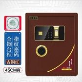 保險櫃 全鋼保險櫃家用45公分高床頭小型指紋保險箱辦公入墻電子密碼防盜 MKS韓菲兒