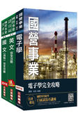 臺北捷運[技術員](電子維修類)套書(S022G18-1)