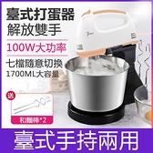 現貨 打蛋器電動家用迷妳打奶油雞蛋烘焙攪拌器自動打發器手持打蛋機
