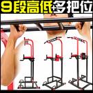 多把位室內健身單槓雙槓架伏地挺身器運動吊單槓健腹機器引體向上另售門上單槓伸展拉力繩trx-1