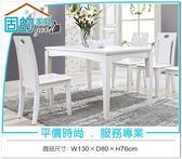 《固的家具GOOD》757-6-AM 美格白色餐桌【雙北市含搬運組裝】