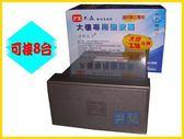 【信源】大通大樓專用強波器*為大樓/公寓/透天房設計*《BB-1000SA》線上刷卡~免運費