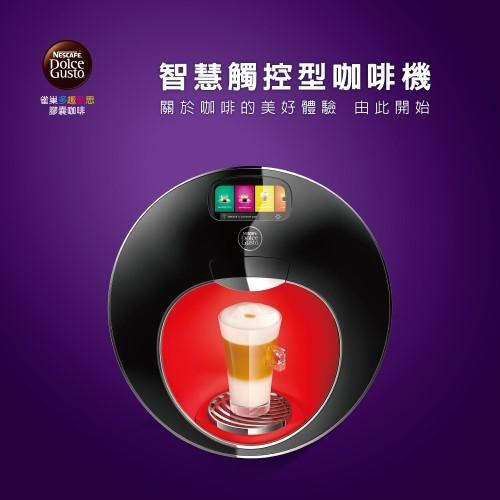 109/3/31前贈即期膠囊 Nestle 雀巢 智慧觸控膠囊咖啡機 Majesto