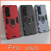 vivo X70 Pro X70 指環鋼鐵俠 手機殼 支架 保護殼 全包邊 防摔