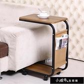 邊幾可行動小茶幾簡約迷你沙發邊桌邊櫃北歐角幾方幾床頭桌小茶桌 【全館免運】
