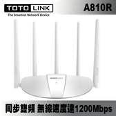 TOTOLINK AC1200無線路由器 A810R