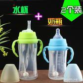 2支裝嬰兒奶瓶帶手柄防摔防脹氣寬口PP寶寶奶瓶學飲杯喝水杯兩用  朵拉朵衣櫥