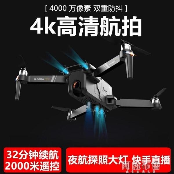 無人機 AEE無人機高清4K航拍專業大型智慧折疊飛行器雙GPS自動返航2000米 【美好時光】