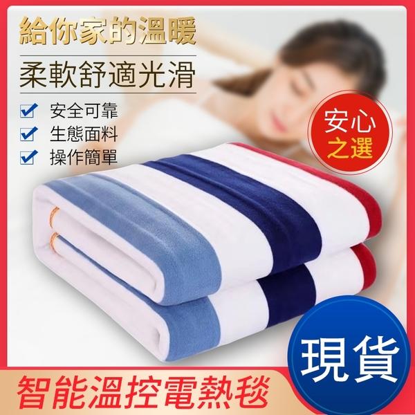 110v電熱毯 一日達 床墊 單人/雙人電熱毯 省電型恆溫電熱毯 暖身毯 可斷電保護 電毯 寒流必備
