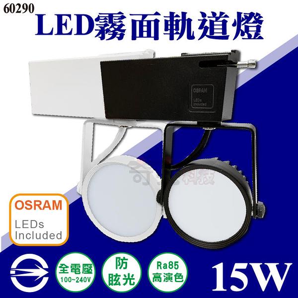 德國歐司朗晶片 15W 24珠 LED軌道燈 防眩光燈罩 達1500流明 高演色性 CNS 軌道投射燈