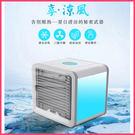 【現貨】冷氣扇  家用冷風機 USB風扇...