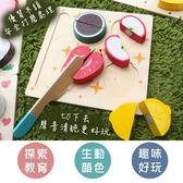 *蔓蒂小舖孕婦裝【M7157】*廚房家家酒木製切切樂兒童玩具