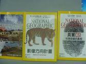 【書寶二手書T9/雜誌期刊_RHE】國家地理雜誌_170+176+177期_共3本合售_影像方舟計畫等
