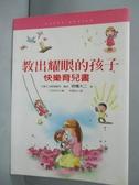 【書寶二手書T9/親子_IPO】教出耀眼的孩子_明橋大二