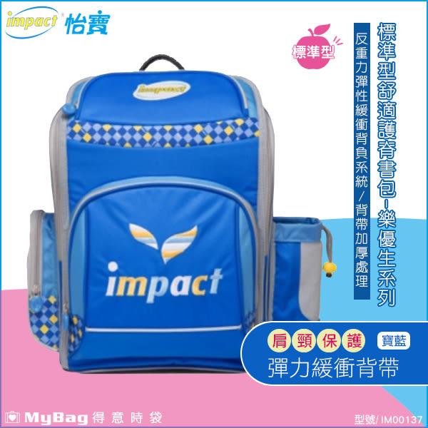 impact 怡寶 兒童護脊書包 IM00137RB  寶藍  樂優生  標準型舒適護脊書包 MyBag得意時袋