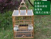 鳥籠子木竹金屬洗澡畫眉八哥鷯哥相思鳥方籠鳥窩 萬客居