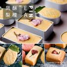 鋁製鳳梨酥模具 鋁製餅乾模具【M006】...