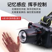 感應頭燈強光充電防水頭戴式手電筒超亮LED3000手電筒米氙氣礦燈 新品全館85折