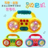 兒童早教音樂播放器玩具益智多功能迷你收音機故事機學習機幼兒 aj9731『pink領袖衣社』