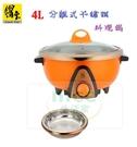 鍋寶 (4L)分離式不鏽鋼料理鍋/電火鍋 SEC-420 / SEC-420-D