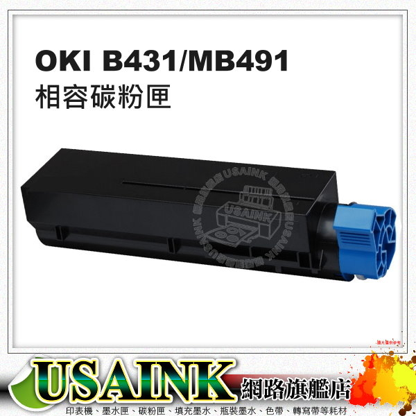 USAINK~OKI B431DN 黑色高印量量相容碳粉匣 44574903  適用: OKI B431D / B431DN / B431 / MB461 /MB471/MB471W/MB491