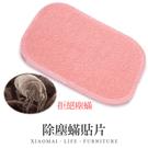 現貨 快速出貨【小麥購物】除塵蟎貼片 【Y456】除塵蟎貼片 強效吸塵蟎吸跳蚤布