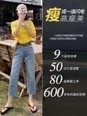 新款ins直筒牛仔褲女九分顯瘦百搭cec褲子女闊腿高腰小個子八分褲