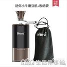 hero咖啡豆研磨機手磨咖啡機手搖磨豆機家用迷你便攜手動磨粉器NMS【樂事館新品】