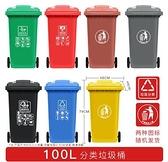 垃圾桶大號商用戶外帶蓋環衛分類塑料120l 箱家用特大號240升大型 ATF 奇妙商鋪