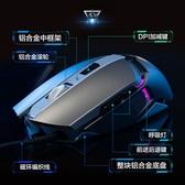 PW7金屬滑鼠有線游戲滑鼠