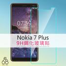 9H 鋼化玻璃 Nokia 7 Plus 6吋 保護貼 螢幕 保護 防刮防爆 鋼化 手機 玻璃貼 保護膜 玻璃膜