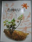 【書寶二手書T2/養生_OAO】台灣好蔬菜_簡錦玲
