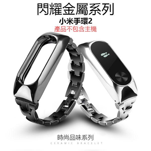 小米 手環2 全金屬 腕帶 小米手環腕帶 小米智能手環 替換腕帶 手環2替換腕帶 金屬腕帶 手環腕帶