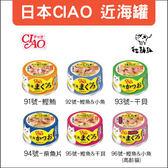 CIAO貓罐〔近海罐,6種口味,80g〕(一箱24入)