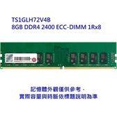 【新風尚潮流】 創見 伺服器 工作站 用 ECC 記憶體 DDR4-2400 8GB TS1GLH72V4B