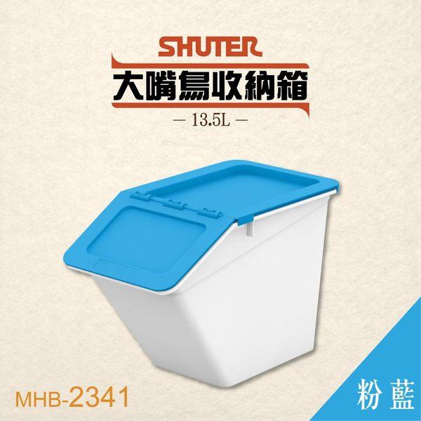 【 樹德 】大嘴鳥收納箱 MHB-2341 【淺藍】玩具箱 置物箱 整理箱 分類箱 收納桶 積木收納
