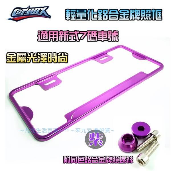 【九元生活百貨】Cotrax 輕量化鋁合金牌照框/金屬紫 新式7碼車牌框