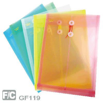 [奇奇文具]【HFPWP 超聯捷 透明袋】GF119 直式透明文件袋/公文袋/資料袋