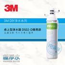 3M 桌上型淨水器 簡易款 DS02-D 租屋族適用│極淨水