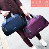 新款健身運動包男女旅行包大容量短途單肩斜跨手提旅游包小行李袋 美芭