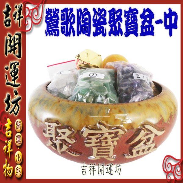 【吉祥開運坊】聚寶盆【鶯歌陶瓷聚寶盆-中//含(五色石+五帝錢+黃玉石球)】淨化/開光