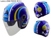 [安信騎士]  {零碼出清} LUBRO X 航海王 香吉士 RACE TECH 2 半罩 安全帽 海賊王 買就送鏡片