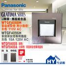 國際牌 GLATIMA系列 家庭保安燈組 WTGF4088H+WTGF4096H+WTGF8400S(A)【蓋板可選銀色或古銅色】
