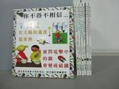 【書寶二手書T8/少年童書_JGD】你不得不相信…閃電比太陽的溫度還要熱等_共7本合售