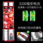 便攜式電動榨汁杯迷你家用果蔬榨汁機充電式小型學生果汁機 NMS  露露日記