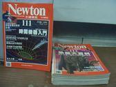 【書寶二手書T8/雜誌期刊_QMH】牛頓_111~119期間_共8本合售_時間機器入門等