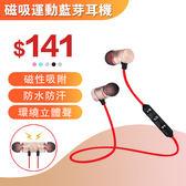 藍芽耳機【現貨】運動雙耳立體4.1迷你耳塞跑步音樂無線磁吸防水重低音蘋果通用 特惠免運