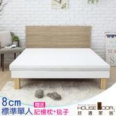 House Door 天絲表布 8cm乳膠記憶雙用床墊超值組-單人3尺