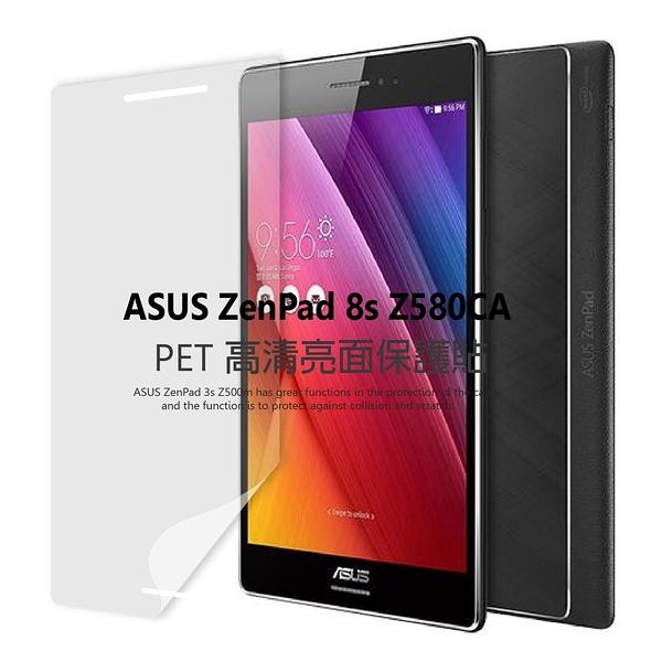 華碩ASUS ZenPad S Z580 Z580CA 8.0 平板專用 亮面 高清 平板保護貼 抗刮 靜電 保護貼 營幕貼
