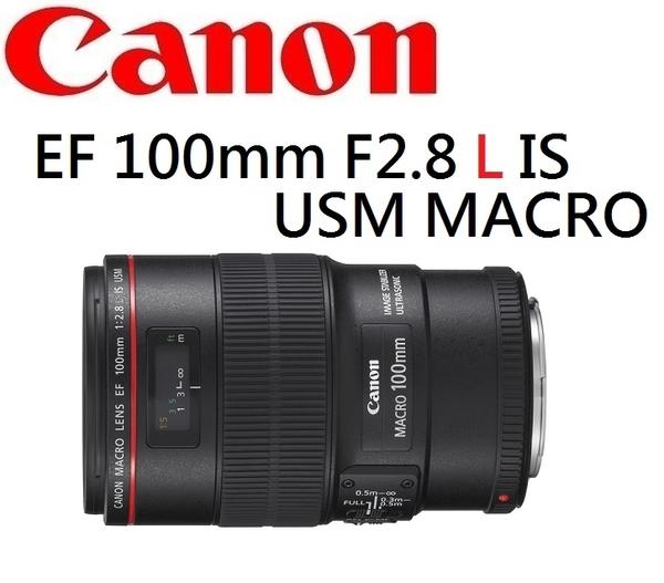 名揚數位 Canon EF 100mm F2.8L Macro IS USM 佳能公司貨 一年保固 新百微 (分12/24期0利率)